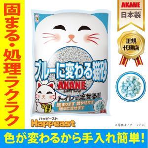 猫砂 紙 ブルーに変わる紙製猫砂 固まる 流せる 燃やせる 国産 AKANE 7L×7袋 かわいい猫デザインの袋で大人気!|happeast