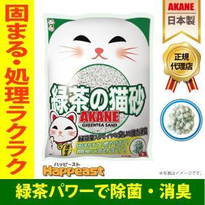 猫砂 紙 緑茶入り紙製猫砂 固まる 流せる 燃やせる 国産 AKANE 7L×7袋 かわいい猫デザインの袋で大人気!|happeast