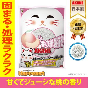 猫砂 紙 桃香の小粒紙製猫砂 固まる 流せる 燃やせる 国産 AKANE 7L×7袋 かわいい猫デザインの袋で大人気!|happeast