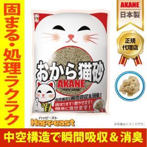 猫砂 おから ダブル中空おから猫砂 固まる 流せる 燃やせる 国産 AKANE 7L×6袋 かわいい猫デザインの袋で大人気!|happeast