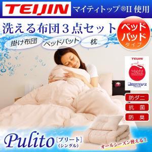 防ダニ・抗菌防臭ウォッシャブル布団 洋式3点セット  Pulito-プリート-  (ベッド用) happeast