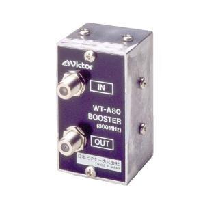 〔訳あり・在庫処分〕日本ビクター アンテナブースター WT-A80|happeast