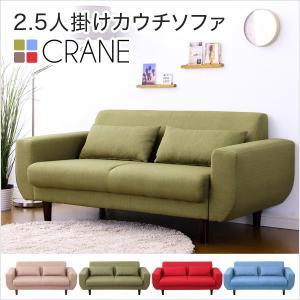 2.5Pカウチソファ クレイン-Crane- happeast