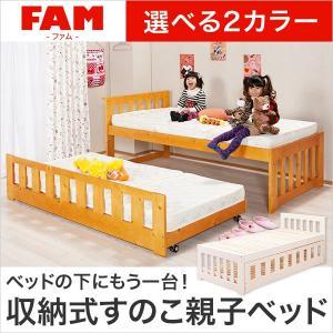 ずっと使える親子すのこベッド ファム-FAM (ベッド すのこ 収納) happeast