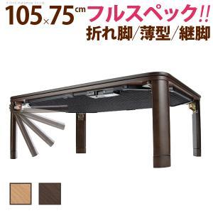 こたつ 折りたたみ フラットヒーター折れ脚こたつ ( 105x75cm 長方形)-HAPPEAST|happeast