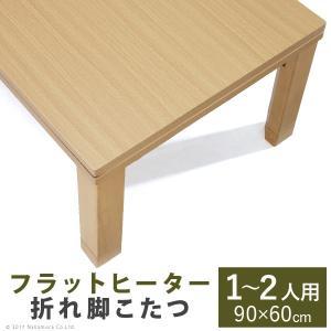 こたつ テーブル スクエアこたつ ( 90x60cm 折れ脚)-HAPPEAST|happeast