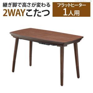 こたつ テーブル フラットヒーター ソファこたつ ( 90x50cm 長方形)-HAPPEAST|happeast