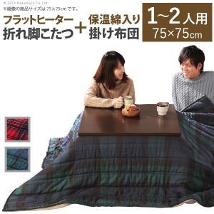 こたつ テーブル スクエアこたつ ( 75x75cm+保温綿入りこたつ布団チェックタイプ 2点セット 折れ脚)-HAPPEAST|happeast