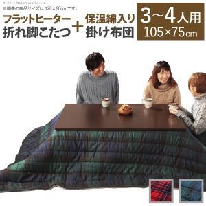 こたつ テーブル スクエアこたつ ( 105x75cm+保温綿入りこたつ布団チェックタイプ 2点セット 折れ脚)-HAPPEAST|happeast