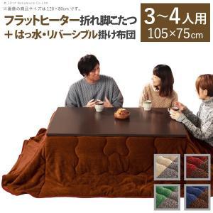こたつ テーブル スクエアこたつ ( 105x75cm+はっ水リバーシブル省スペースこたつ布団 2点セット 折れ脚)-HAPPEAST|happeast