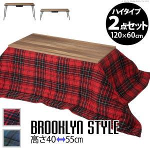 こたつ テーブル 継ぎ脚付き古材風アイアンこたつテーブル ( 120x60cm+保温綿入り掛布団チェック柄 2点セット おしゃれ)-HAPPEAST|happeast