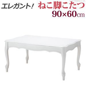 こたつ 猫脚 ねこ脚こたつテーブル ( 90x60cm 長方形)-HAPPEAST|happeast