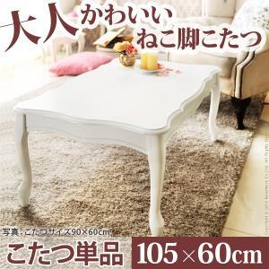こたつ 猫脚 ねこ脚こたつテーブル ( 105x60cm 長方形)-HAPPEAST|happeast