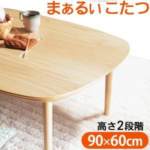 こたつ テーブル 丸くてやさしい北欧デザインこたつ ( 90x60cm 長方形)-HAPPEAST|happeast