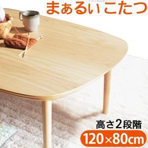 こたつ テーブル 丸くてやさしい北欧デザインこたつ ( 120x80cm 長方形)-HAPPEAST|happeast