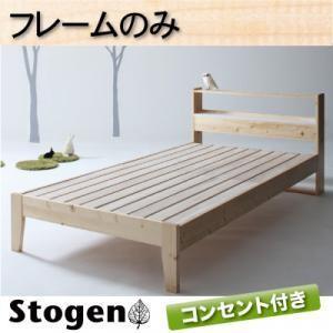 北欧デザインコンセント付きすのこベッド ベッドフレームのみ  シングル レギュラー丈|happeast