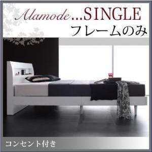 棚・コンセント付きデザインすのこベッド ベッドフレームのみ  シングル レギュラー丈|happeast