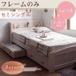 ショート丈天然木カントリー調コンセント付き収納ベッド ベッドフレームのみ  セミシングル ショート丈|happeast