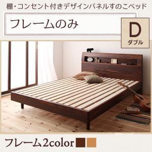 棚・コンセント付きデザインすのこベッド ベッドフレームのみ  ダブル レギュラー丈|happeast
