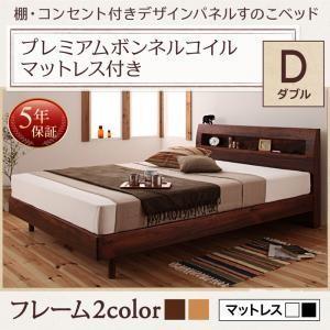 棚・コンセント付きデザインすのこベッド プレミアムボンネルコイルマットレス付き  ダブル レギュラー丈|happeast
