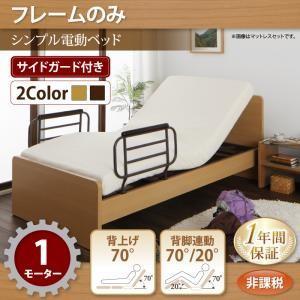 シンプル電動ベッド ベッドフレームのみ お客様組立 1モーター シングル レギュラー丈|happeast