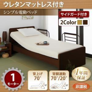 シンプル電動ベッド ウレタンマットレス付き お客様組立 1モーター シングル レギュラー丈|happeast