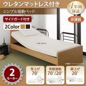 シンプル電動ベッド ウレタンマットレス付き お客様組立 2モーター シングル レギュラー丈|happeast