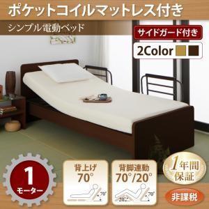 シンプル電動ベッド ポケットコイルマットレス付き お客様組立 1モーター シングル レギュラー丈|happeast