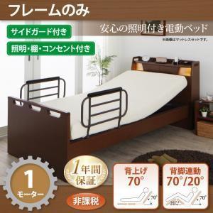 棚・照明・コンセント付き電動ベッド ベッドフレームのみ お客様組立 1モーター シングル レギュラー丈|happeast