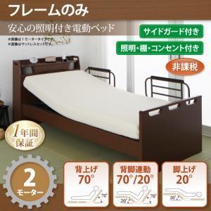 棚・照明・コンセント付き電動ベッド ベッドフレームのみ お客様組立 2モーター シングル レギュラー丈|happeast