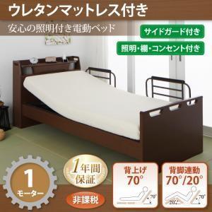 棚・照明・コンセント付き電動ベッド ウレタンマットレス付き お客様組立 1モーター シングル レギュラー丈|happeast