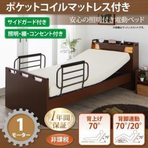 棚・照明・コンセント付き電動ベッド ポケットコイルマットレス付き お客様組立 1モーター シングル レギュラー丈|happeast