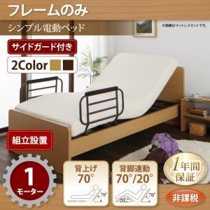 シンプル電動ベッド ベッドフレームのみ 組立設置付 1モーター シングル レギュラー丈|happeast