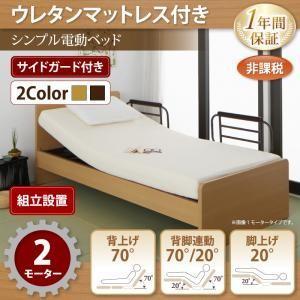 シンプル電動ベッド ウレタンマットレス付き 組立設置付 2モーター シングル レギュラー丈|happeast