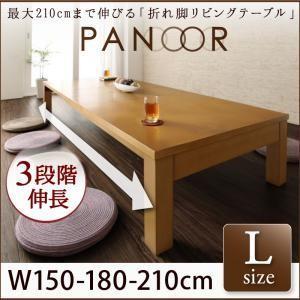 3段階伸長式!天然木折れ脚エクステンションリビングテーブル テーブル  W150-210 happeast