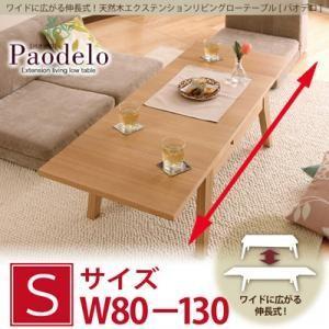 ワイドに広がる伸長式!天然木エクステンションリビングローテーブル テーブル  W80-130|happeast