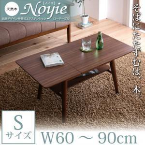 天然木北欧デザイン伸長式エクステンションローテーブル テーブル  W60-90 happeast