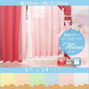 6色×54サイズから選べる防炎ミラーレースカーテン レースカーテン 2枚 100cm 133cm|happeast