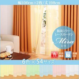 6色×54サイズから選べる防炎ミラーレースカーテン レースカーテン 2枚 100cm 198cm|happeast