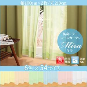 6色×54サイズから選べる防炎ミラーレースカーテン レースカーテン 2枚 100cm 213cm|happeast