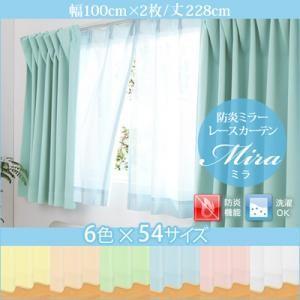 6色×54サイズから選べる防炎ミラーレースカーテン レースカーテン 2枚 100cm 228cm|happeast