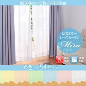 6色×54サイズから選べる防炎ミラーレースカーテン レースカーテン 2枚 100cm 118cm|happeast