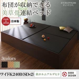 布団が収納できる・美草・小上がり畳連結ベッド ベッドフレームのみ お客様組立 ワイドK240(SD×2)|happeast
