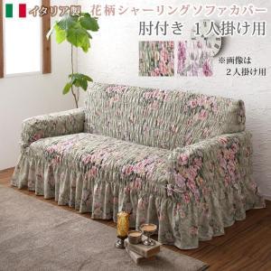 イタリア製 花柄シャーリングソファカバーソファカバー 肘付き 1P-HAPPEAST-T|happeast