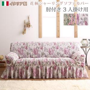 イタリア製 花柄シャーリングソファカバーソファカバー 肘付き 3P-HAPPEAST-T|happeast