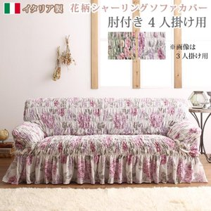イタリア製 花柄シャーリングソファカバーソファカバー 肘付き 4P-HAPPEAST-T|happeast