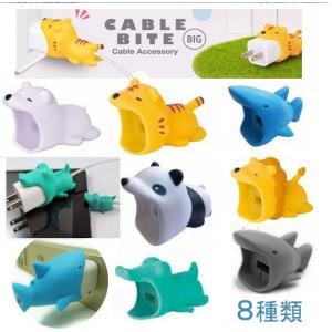 CABLE BITE BIG アニマルコンセントカバー ケーブルバイト ビック 充電器ケーブル保護 ...