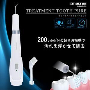 電動歯ブラシ 超音波振動 マクロス トリートメントトゥースピュア MEHR-39|happinesnet-stora