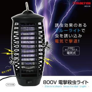 害虫駆除 虫よけ マクロス 800V 電撃殺虫ライト MES-38|happinesnet-stora