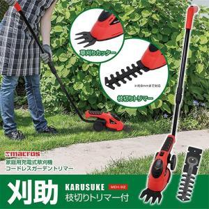 芝刈機 枝切り トリマー 充電式 マクロス 刈助 庭の手入れ MEH-92|happinesnet-stora